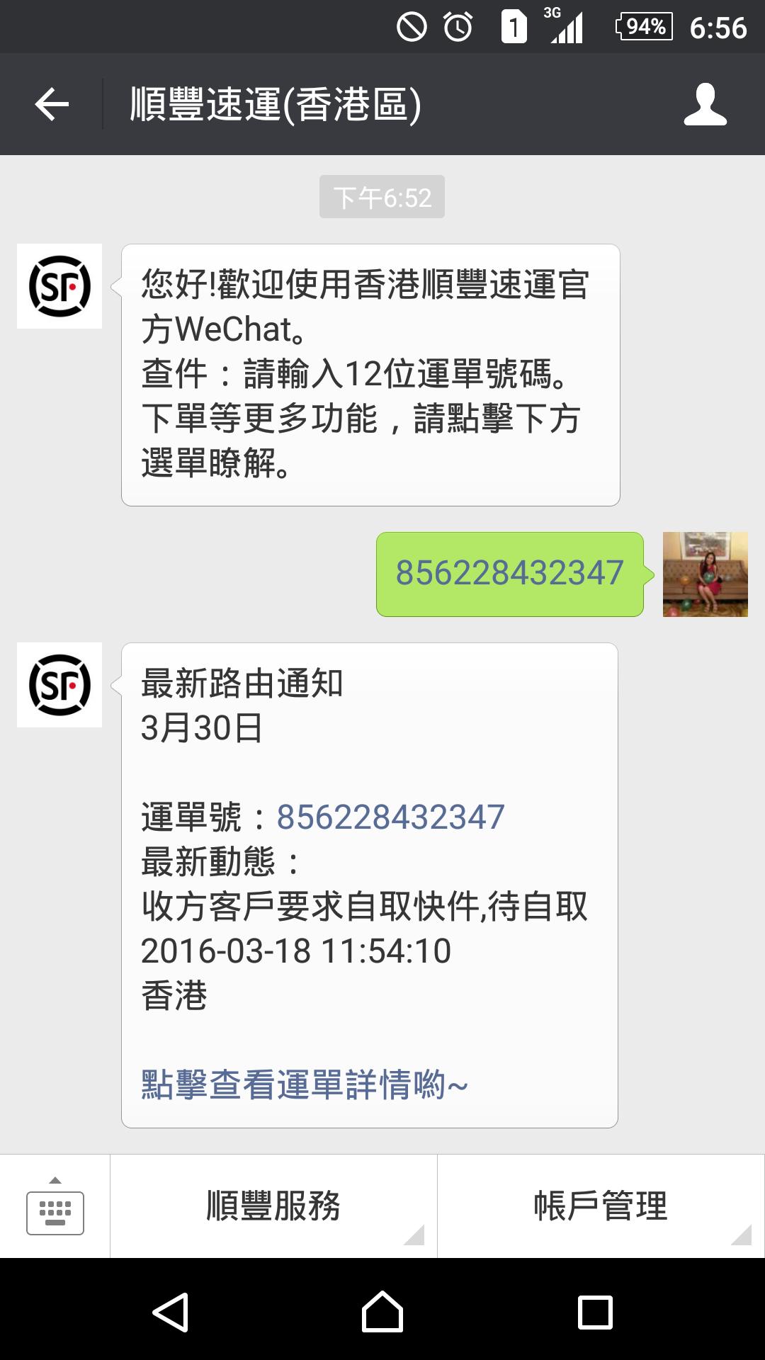 SF WeChat