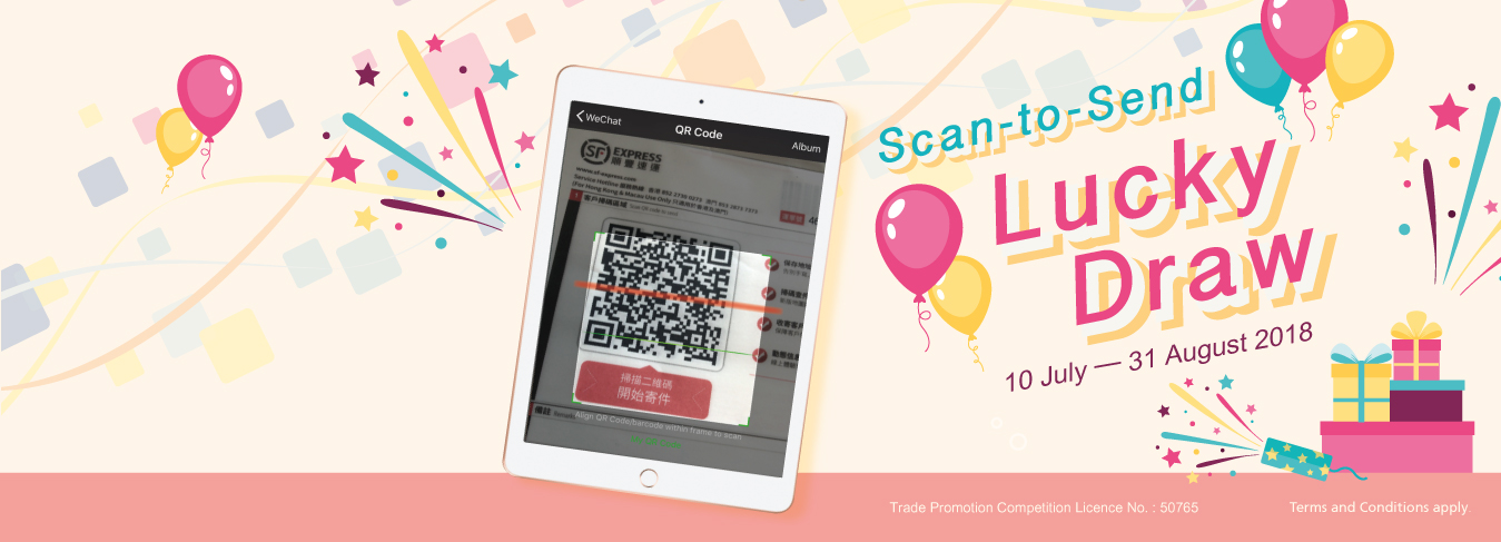 Scan To Send Lucky Draw