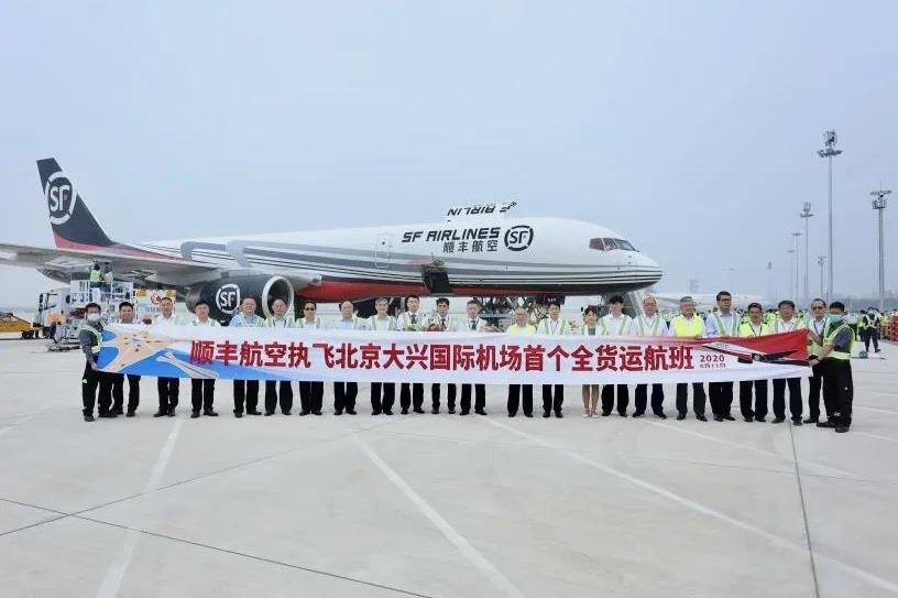 顺丰航空执飞!大兴机场迎来首个全货运航班