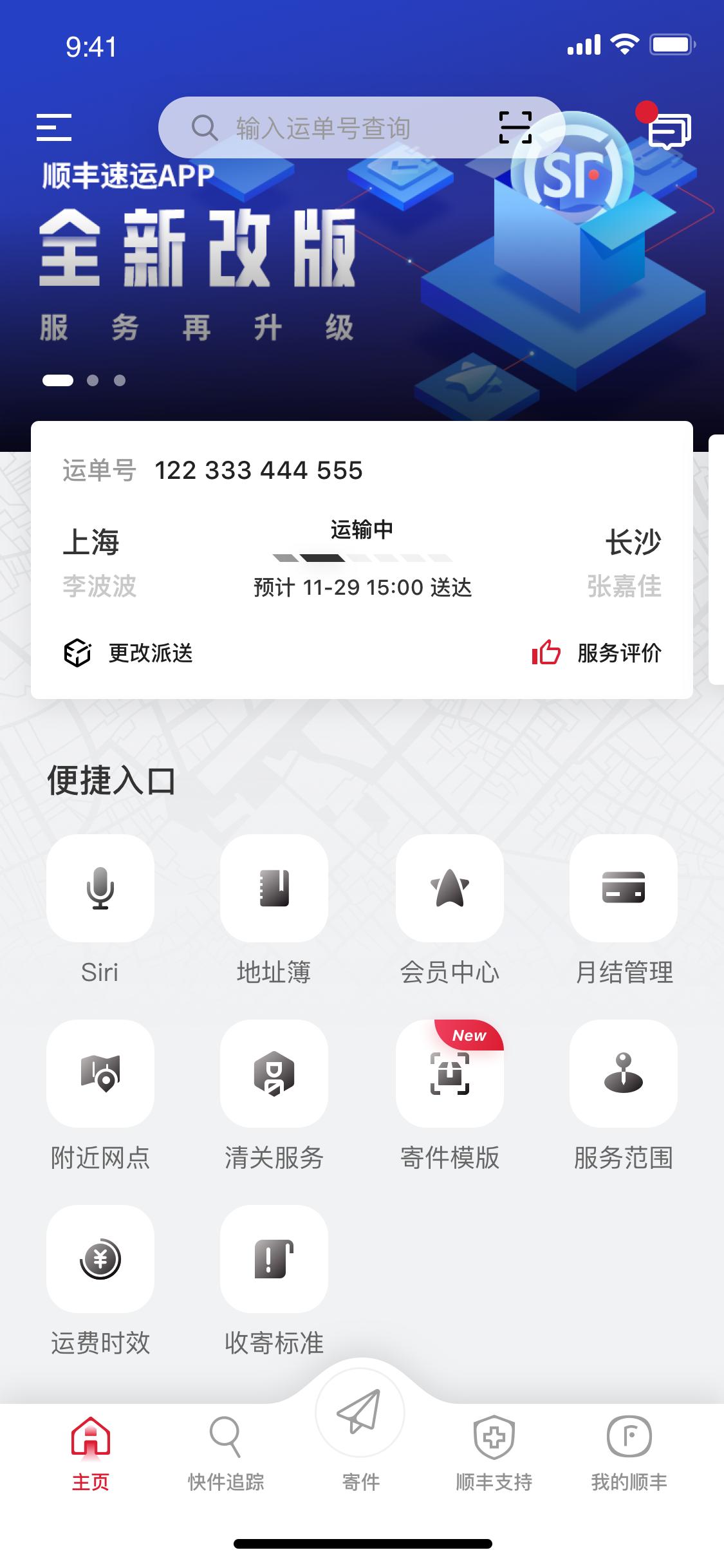 SF Express App